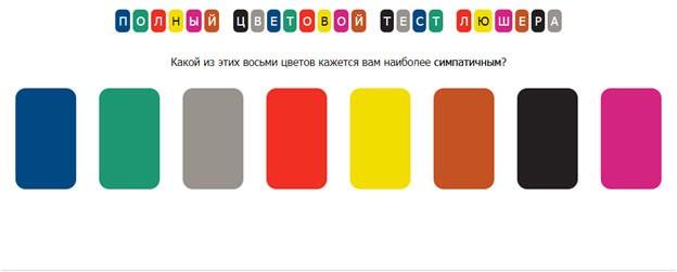 Ваш любимый цвет расскажет о вашем характере 8