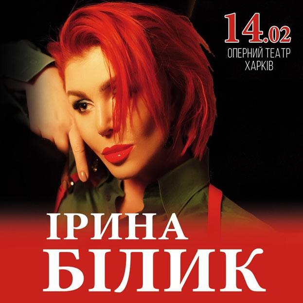 Ирина Билык