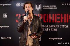«Заборонений»: гала-премьера бойопика