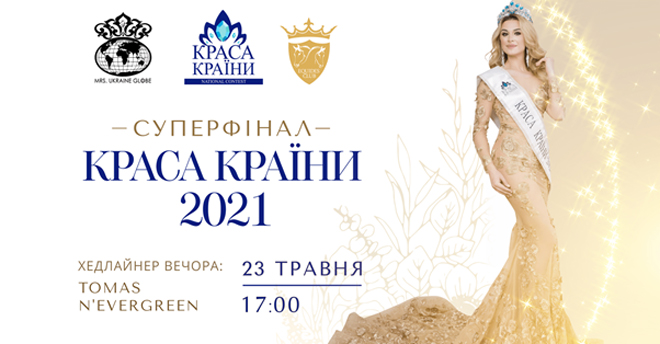 КРАСА КРАЇНИ 2021