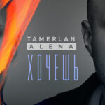 TamerlanAlena