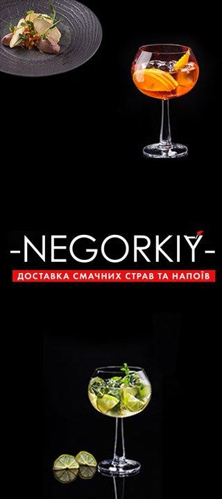 https://negorkiy.ua/