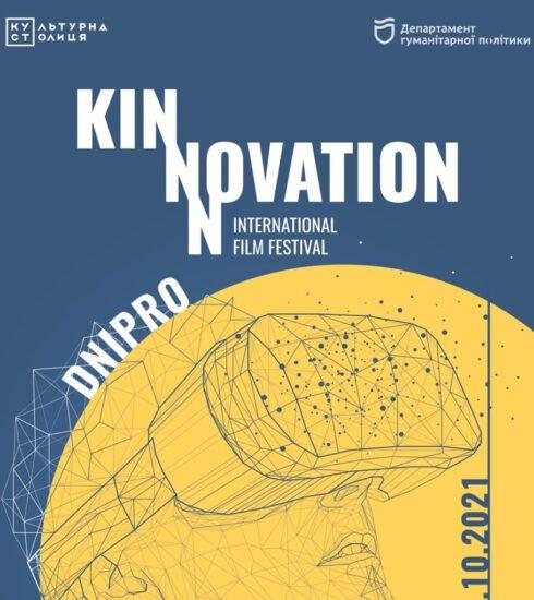 міжнародний кінофестиваль інноваційного кіно