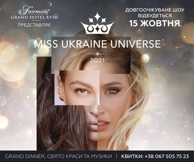 Міс Україна Всесвіт