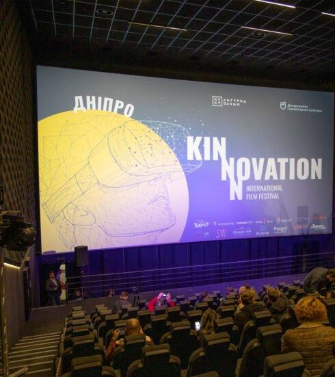 фестиваль інноваційного кіно